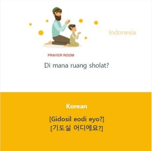 Korean Phrases for Muslim visitors