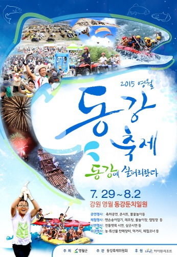 Festival Yeongwol Donggang