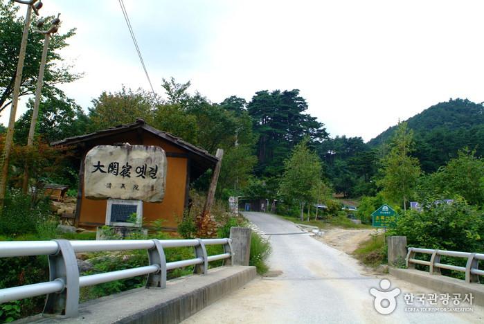 Old Daegwallyeong Road