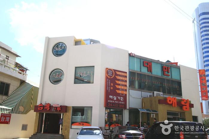Restoran Daeman Mandu