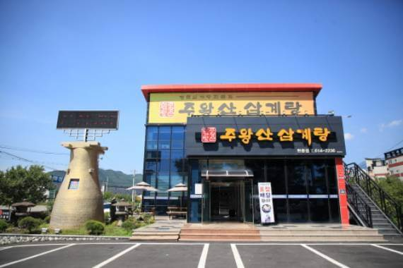Juwangsan Samgyetang