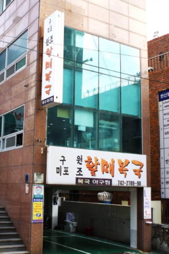 Wonjo Halmae Bokguk Busan