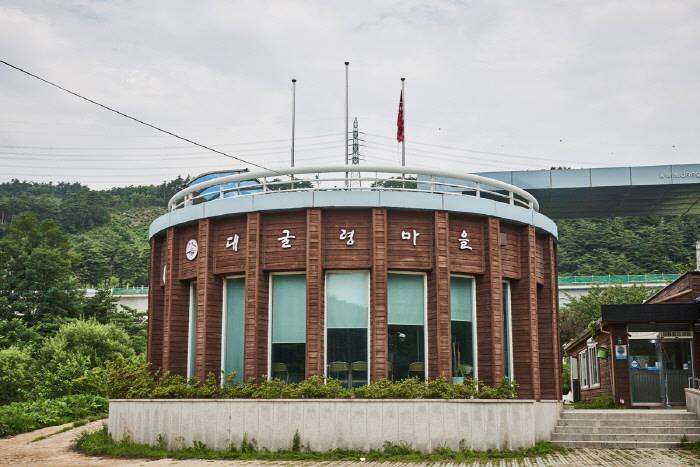 Desa Wisata Daegullyeong
