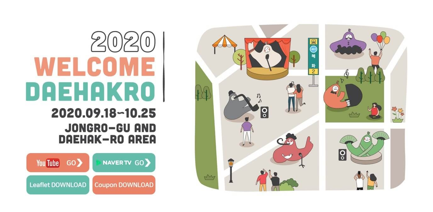 2020 Daehakro Performing Arts & Tourism Festival