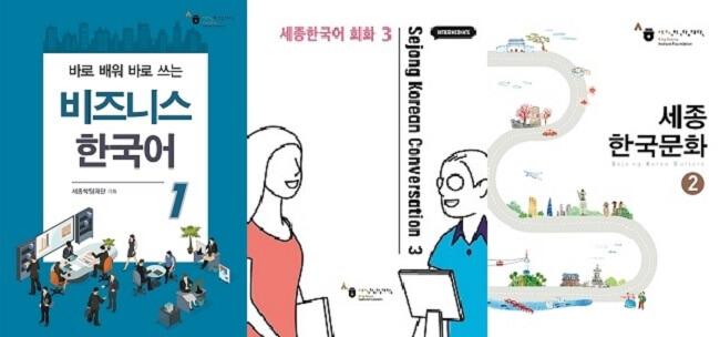Buku Bahasa Korea Baru Telah Diterbitkan