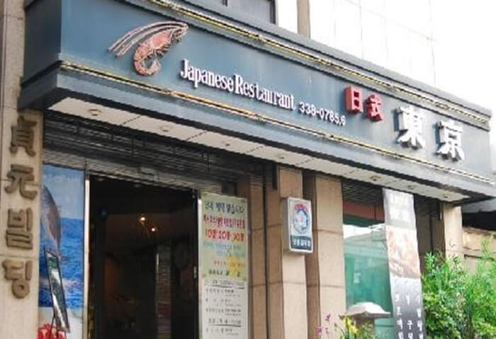 DONGGYEONG JAPANESE RESTAURANT