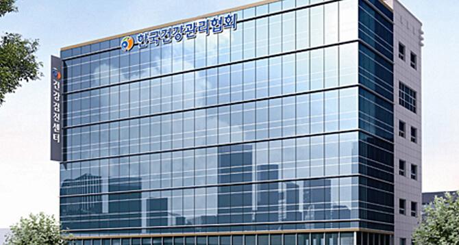 Korea Association of Health Promotion Daegu Branch