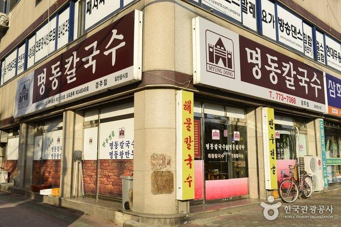 Restoran Myeongdong Kalguksu