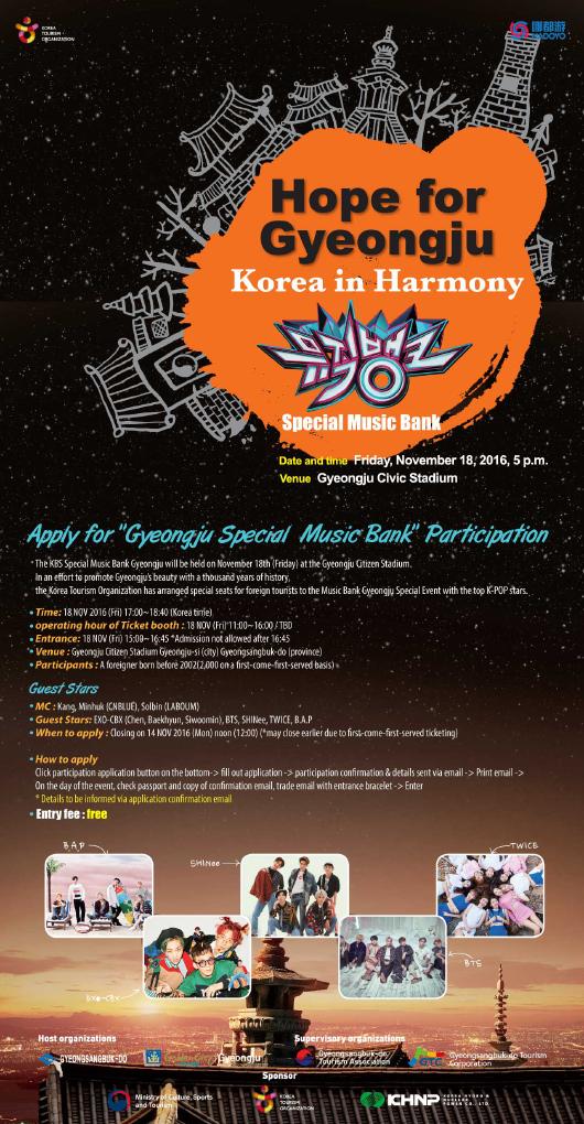 "Perekrutan Peserta Internasional untuk ""KBS Music Bank Gyeongju Special Edition!"""