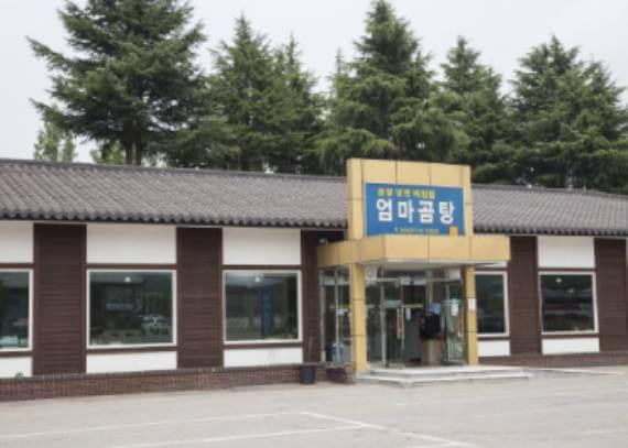 Eomma Gomtang Gyeongsangbuk-do
