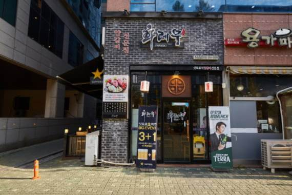 HWAREMU Daejeon