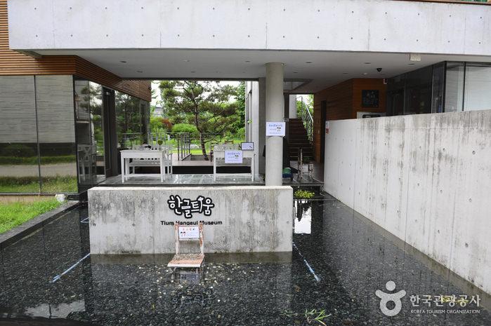 Museum Hangeul Tium