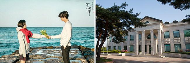 "Universitas Negeri Gangwon Terbuka untuk Para Penggemar Drama ""Guardian"" (Goblin)"