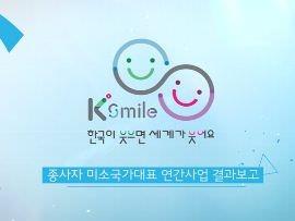 K-Smile Campaign