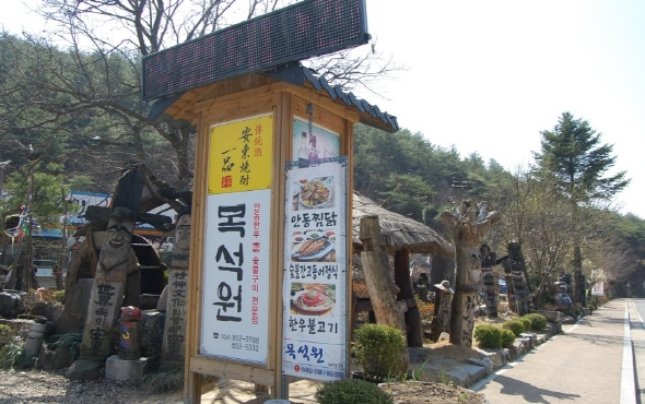 Moksokwon