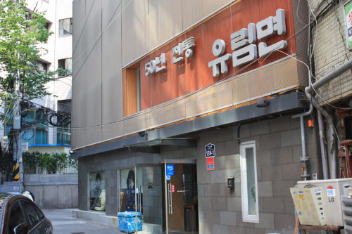Restoran Yurimmyeon