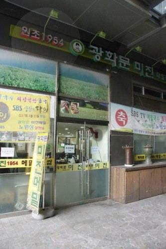 Restoran Mijin