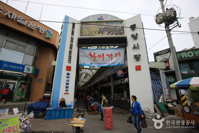 Pasar Tongyeong Jungang