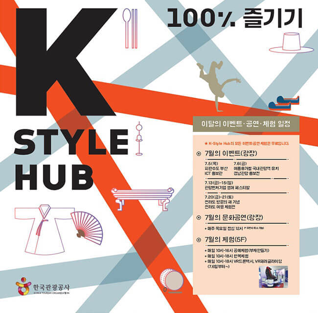 Ikuti Serunya Acara Kebudayaan Musim Panas Bersama K-Style Hub