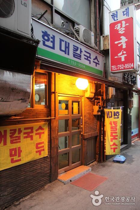 Restoran Hyundai Kalguksu