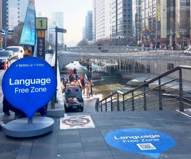 Languange Free Zone Terpasang di sekitar Sungai Cheonggyecheon