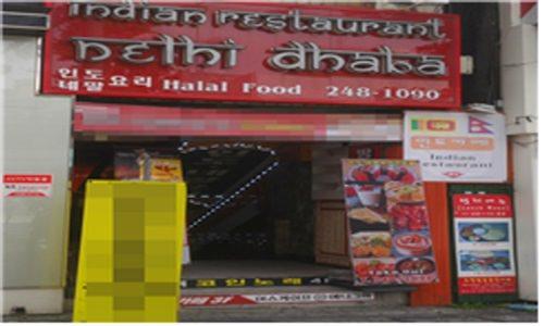 Delhi Dava