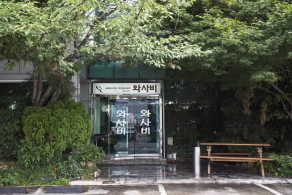 image_Japanese Wasabi Busan