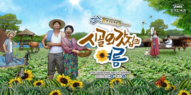 Festival Musim Panas di Korean Folk Village, Cerita Pedesaan di Musim Panas