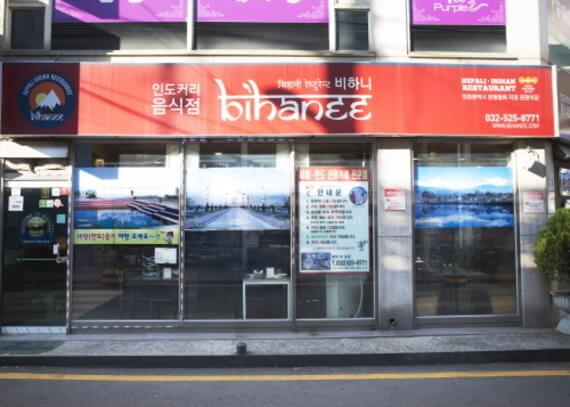 Bihanee Daejeon