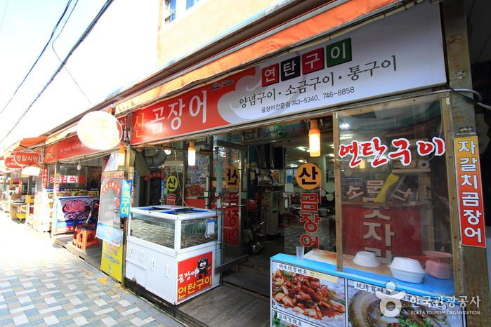 Restoran Ilbeonji Jagalchi Sangomjangeo
