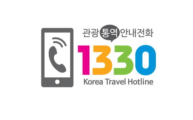 Hubungi 1330 Korea Travel Hotline untuk Informasi PyeongChang 2018!