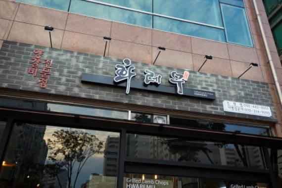 HWAREMU Incheon