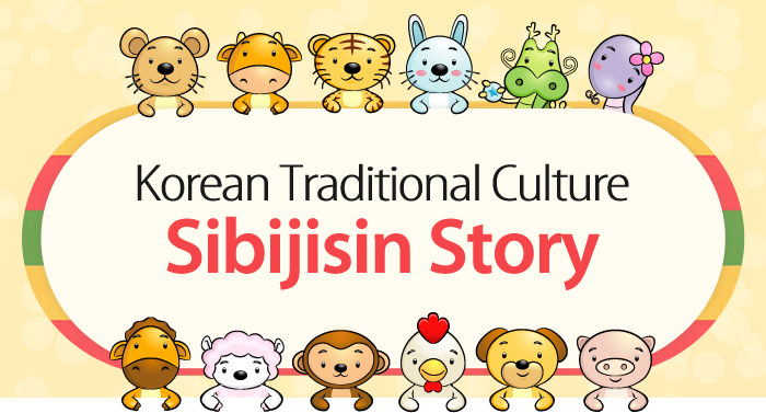 Budaya Tradisional Korea: Cerita Sibijisin