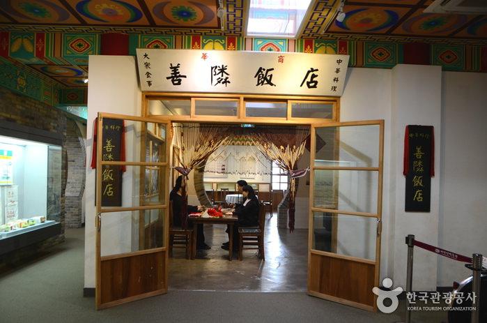 Museum Jjajangmyeon (Gonghwachun)