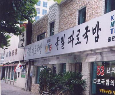 Restoran Gugil Ttarogukbap