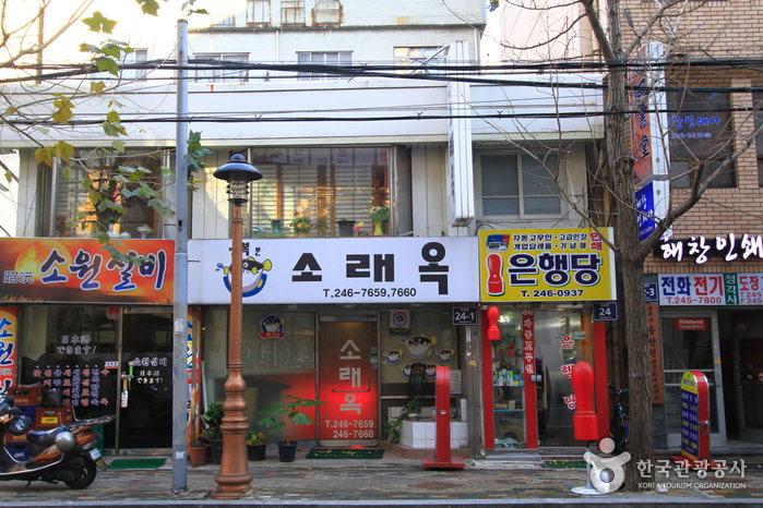 Restoran Soraeok