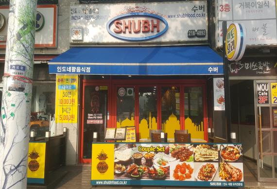 Restoran India & Nepal Shubh