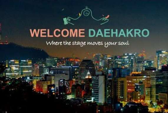 [공연관광홍보영상] Welcome Daehakro! (English Ver.)
