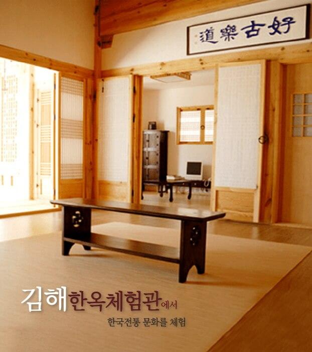 Rumah bergaya Korea Gimhae [Korea Quality] / 김해한옥체험관[한국관광 품질인증/Korea Quality]