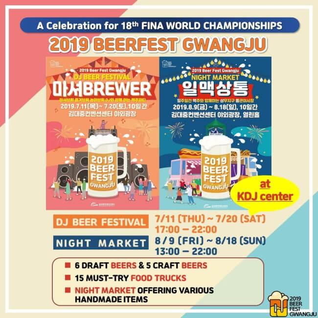 Nikmati Beer Fest Gwangju yang Menghadirkan Bir Dingin, Penampilan DJ & Pasar Loak!