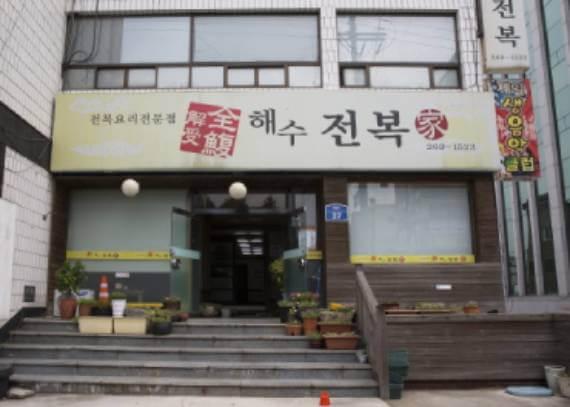 image_Haesu Jeonbok