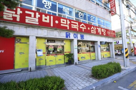 Dakibong Wonjo Chuncheon Dakgalbi