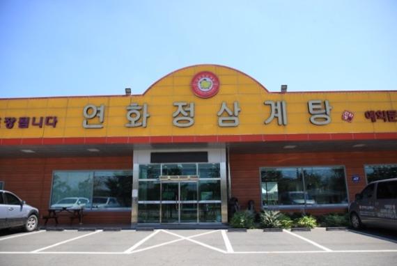 YeonHwajeong Samgyetang