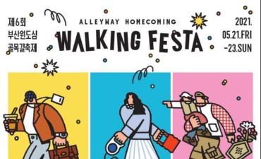 Berjalan Kaki di Busan, Festival Alleyway Busan ke-6 Dibuka