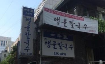 Mokcheon Jip (Encore Kalguksu)