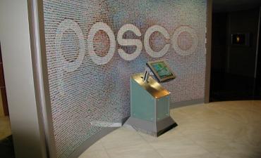 Museum POSCO (포스코 역사관)