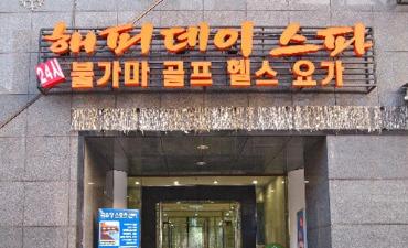 Hongdae Happy Day Spa (홍대 해피데이스파)