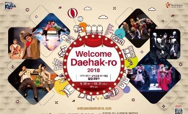 WELCOME DAEHAKRO FESTIVAL 2018 Festival Seni Pertunjukan Daehak-ro