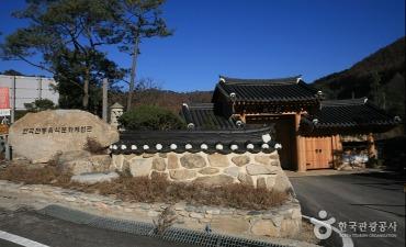 Photo_Jeonggangwon - Pusat Pengalaman Budaya Makanan Tradisional Korea (정강원 (한국전통음식문화체험관))