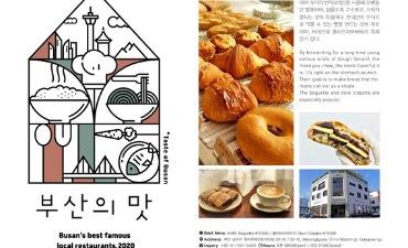 Buku Panduan Makanan Busan Diterbitkan